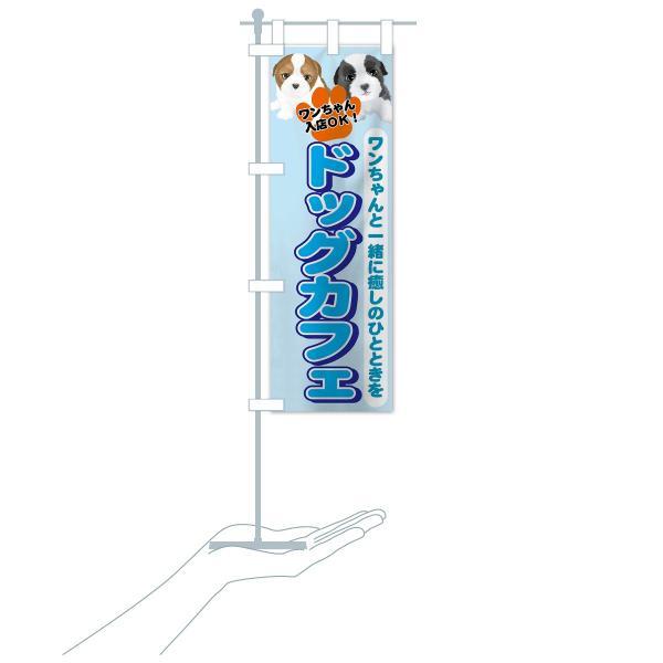 のぼり旗 ドッグカフェ goods-pro 17