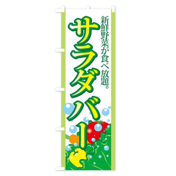 のぼり旗 サラダバー|goods-pro|02
