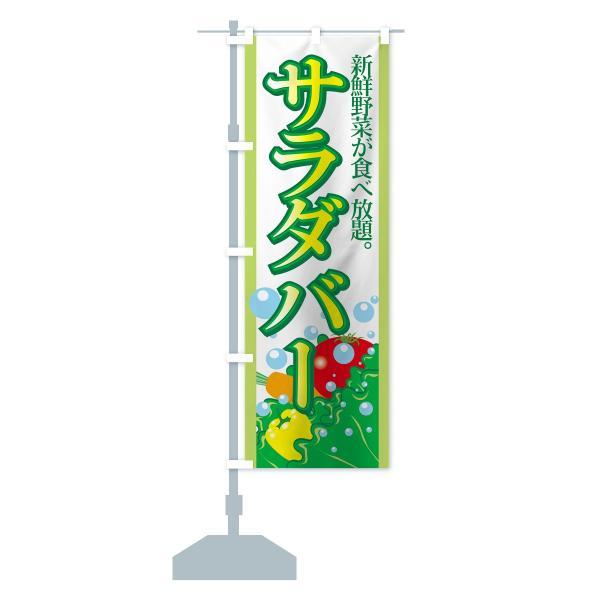 のぼり旗 サラダバー|goods-pro|13