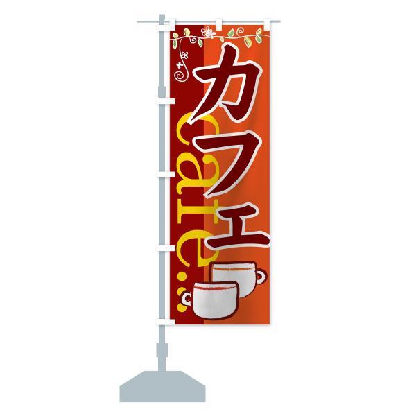 のぼり旗 カフェ|goods-pro|13