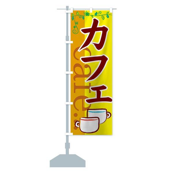 のぼり旗 カフェ|goods-pro|14