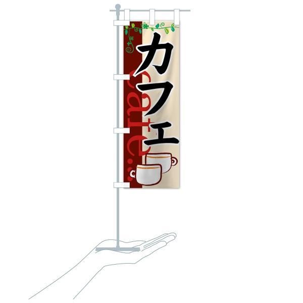 のぼり旗 カフェ|goods-pro|18