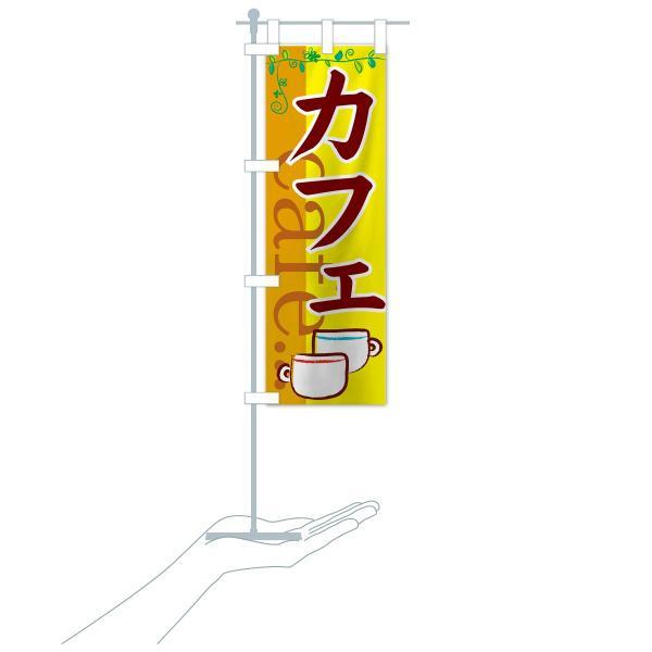 のぼり旗 カフェ|goods-pro|19