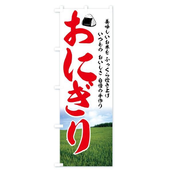 のぼり旗 おにぎり|goods-pro|04