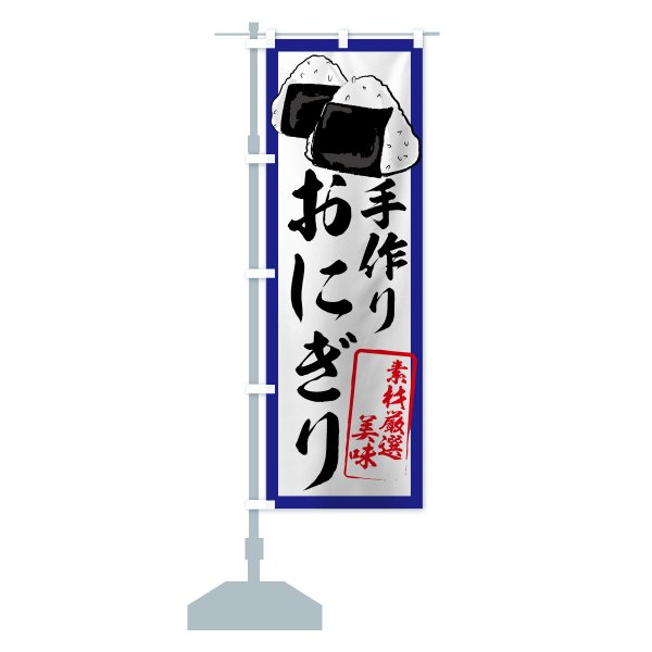 のぼり旗 おにぎり|goods-pro|13