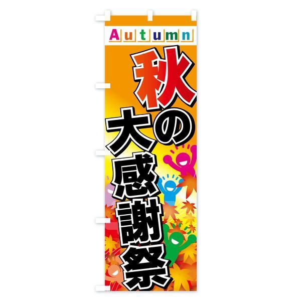 のぼり旗 秋の大感謝祭|goods-pro|02
