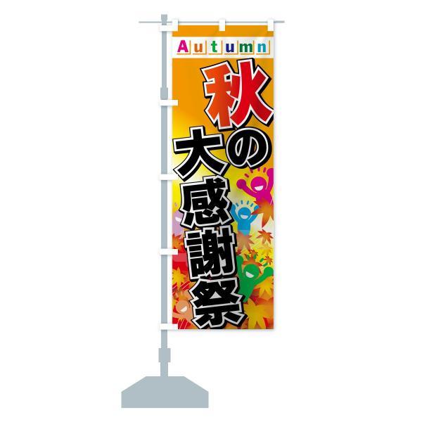 のぼり旗 秋の大感謝祭|goods-pro|13