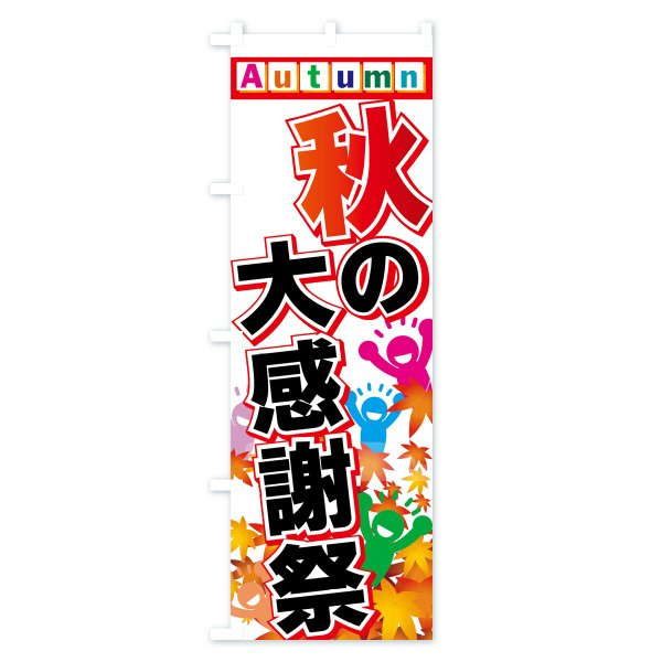 のぼり旗 秋の大感謝祭|goods-pro|03