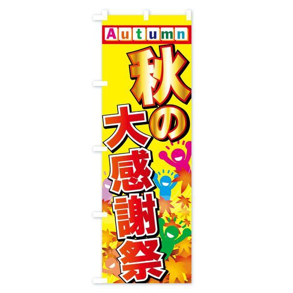 のぼり旗 秋の大感謝祭|goods-pro|04