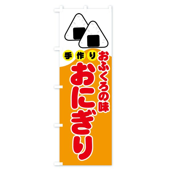 のぼり旗 おにぎり|goods-pro|03