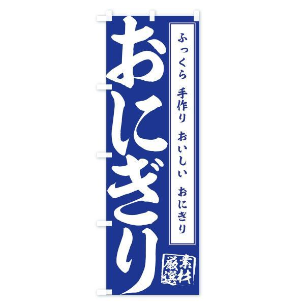 のぼり旗 おにぎり|goods-pro|02