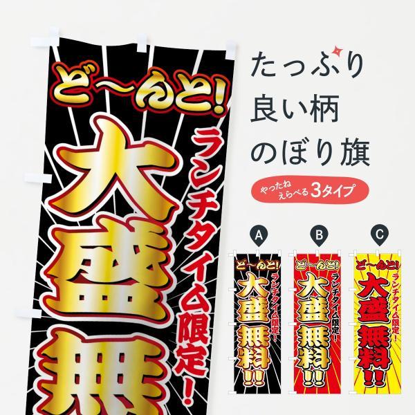 のぼり旗 大盛無料|goods-pro