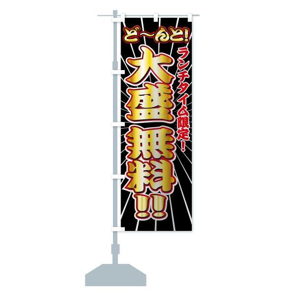 のぼり旗 大盛無料|goods-pro|13