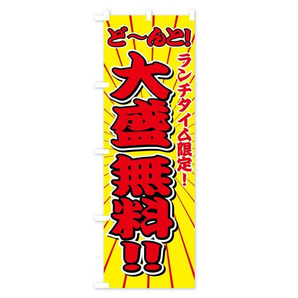 のぼり旗 大盛無料|goods-pro|04