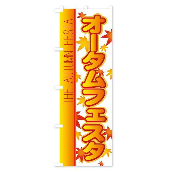 のぼり旗 オータムフェスタ|goods-pro|04