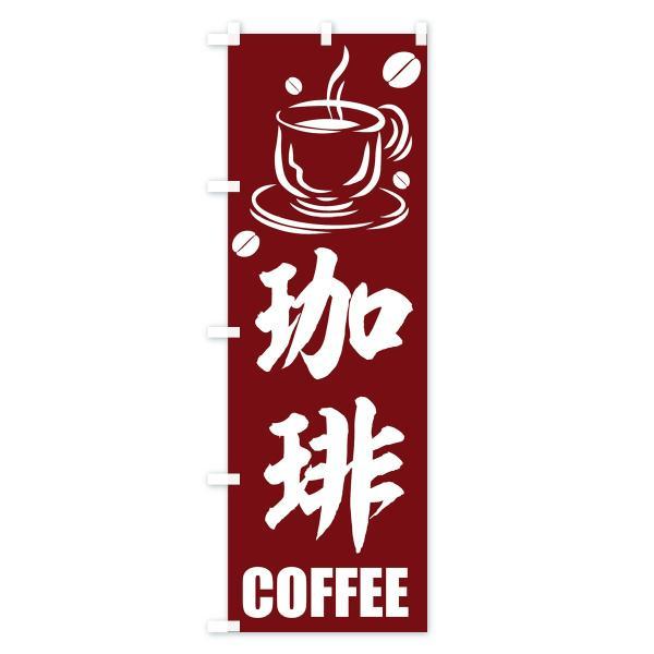 のぼり旗 珈琲|goods-pro|03