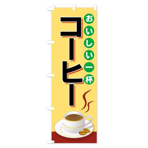 のぼり旗 コーヒー|goods-pro|04