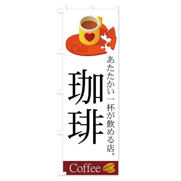 のぼり旗 珈琲|goods-pro|02