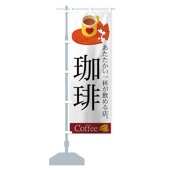 のぼり旗 珈琲|goods-pro|13