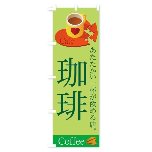 のぼり旗 珈琲|goods-pro|04