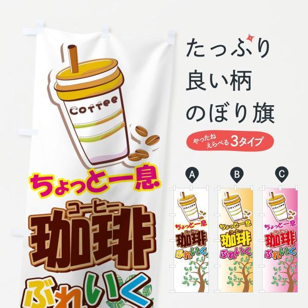 のぼり旗 珈琲|goods-pro