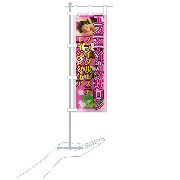のぼり旗 エステティックサロン goods-pro 16