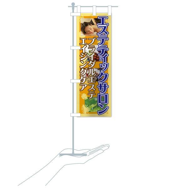 のぼり旗 エステティックサロン goods-pro 17