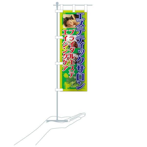 のぼり旗 エステティックサロン goods-pro 18