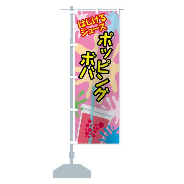 のぼり旗 ポッピングボバ|goods-pro|14