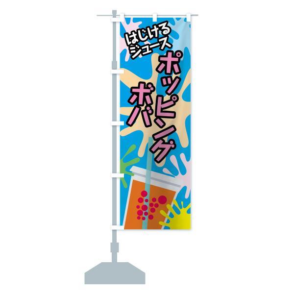 のぼり旗 ポッピングボバ|goods-pro|15