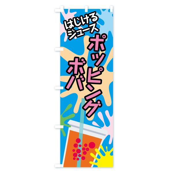 のぼり旗 ポッピングボバ|goods-pro|03