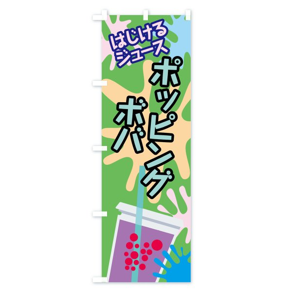 のぼり旗 ポッピングボバ|goods-pro|04