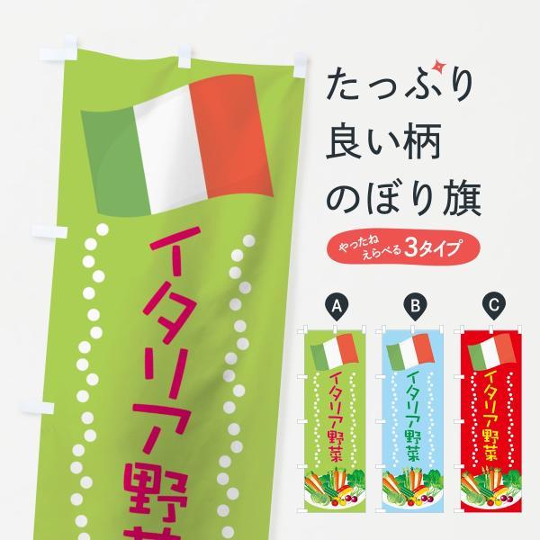 イタリア野菜のぼり旗