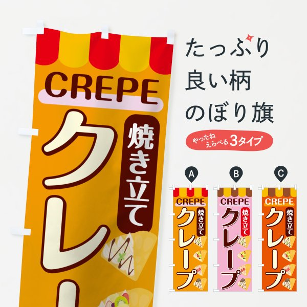 のぼり旗 焼き立てクレープ|goods-pro