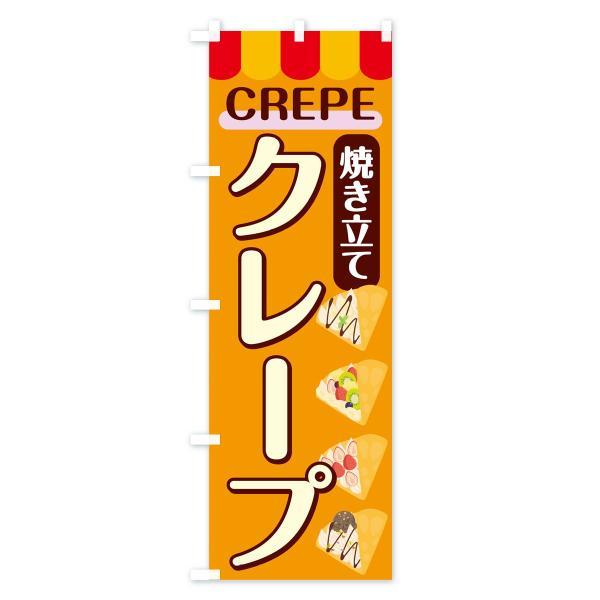 のぼり旗 焼き立てクレープ|goods-pro|02