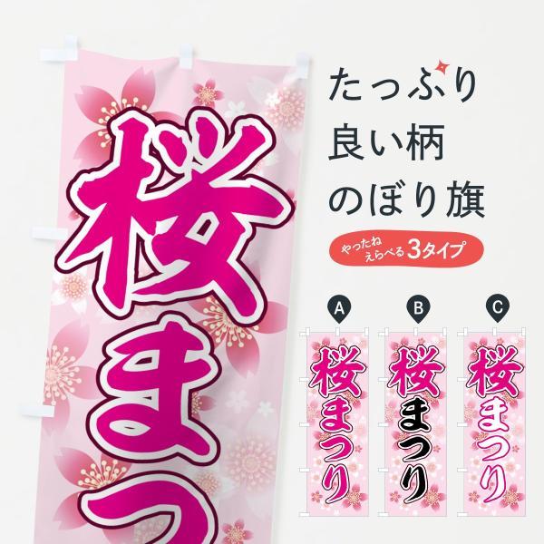 桜まつりのぼり旗
