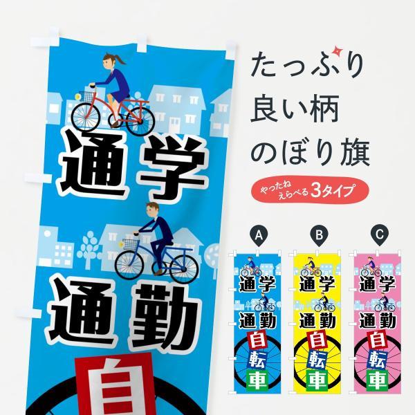 通学通勤自転車のぼり旗