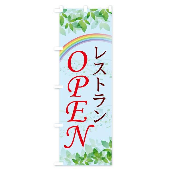 のぼり旗 レストランOPEN goods-pro 02