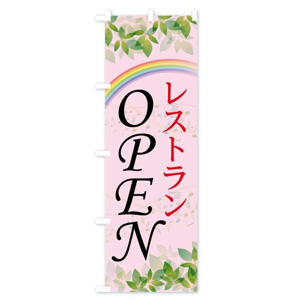 のぼり旗 レストランOPEN goods-pro 04