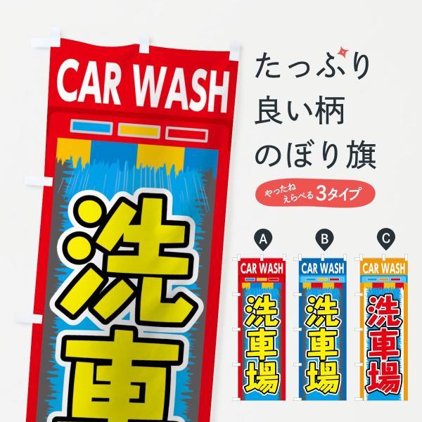洗車場のぼり旗