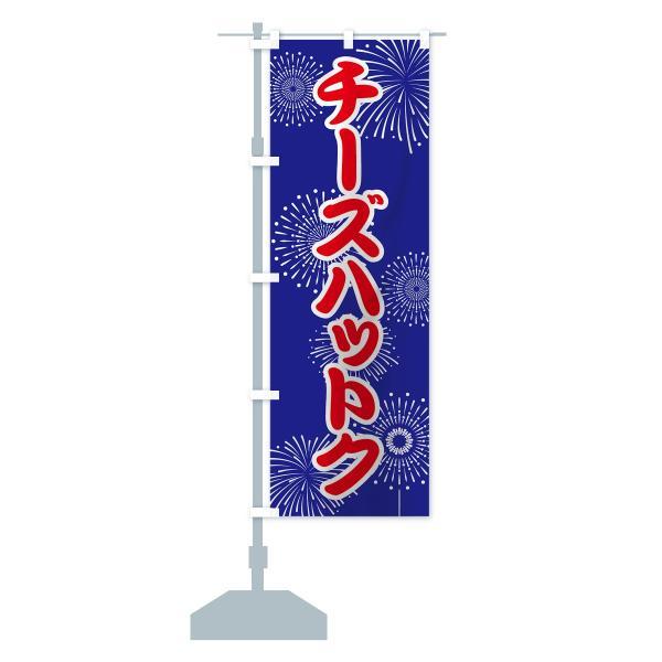 のぼり旗 チーズハットク|goods-pro|13