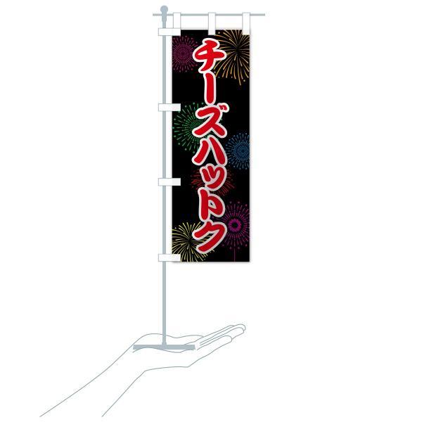 のぼり旗 チーズハットク|goods-pro|20
