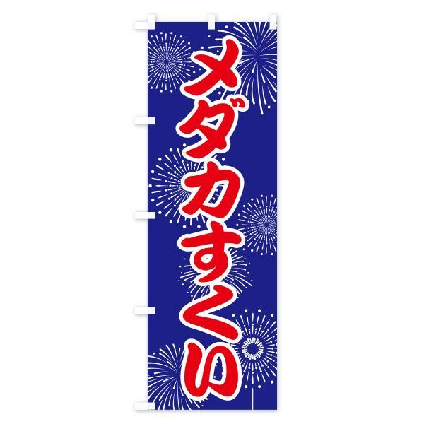 のぼり旗 メダカすくい|goods-pro|02
