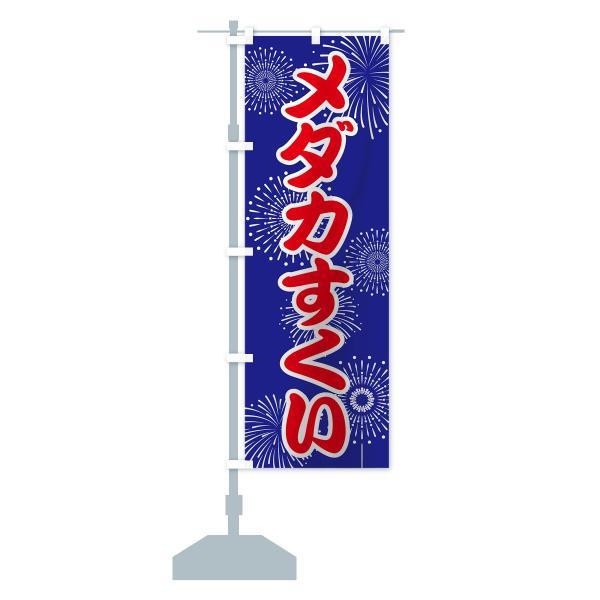 のぼり旗 メダカすくい|goods-pro|13