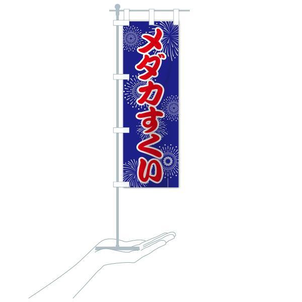 のぼり旗 メダカすくい|goods-pro|16