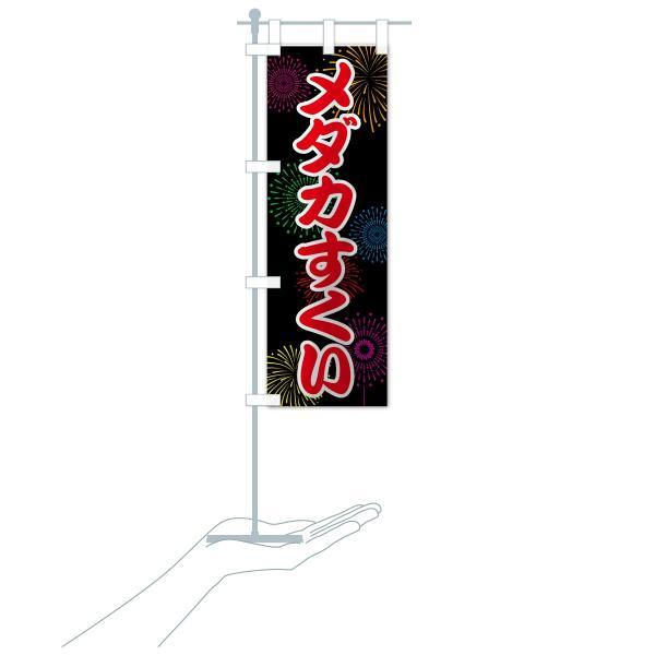 のぼり旗 メダカすくい|goods-pro|18