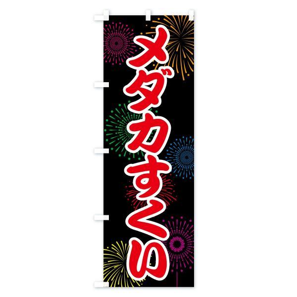 のぼり旗 メダカすくい|goods-pro|04