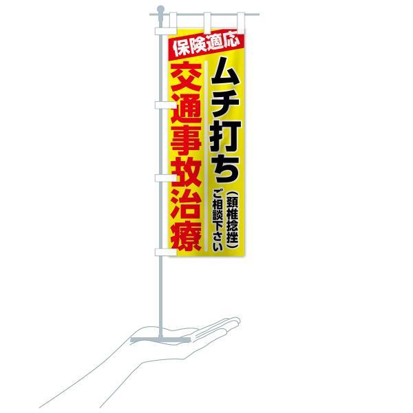 のぼり旗 交通事故治療 goods-pro 18