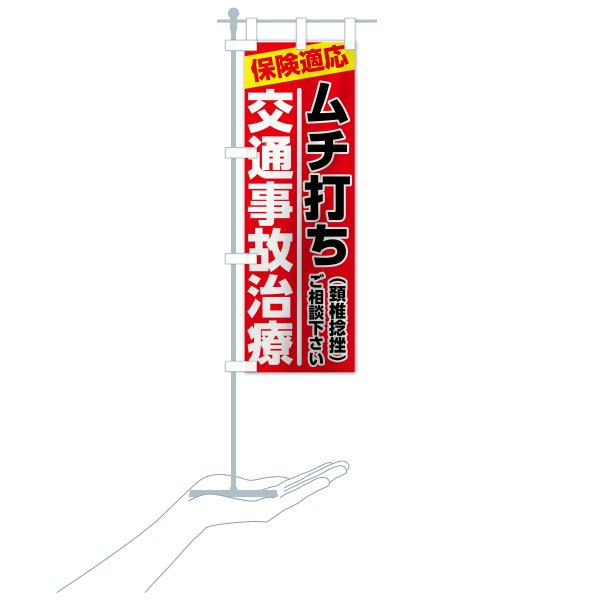 のぼり旗 交通事故治療 goods-pro 19