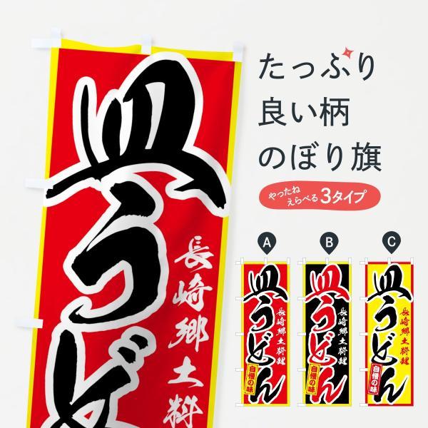 長崎名物皿うどんのぼり旗